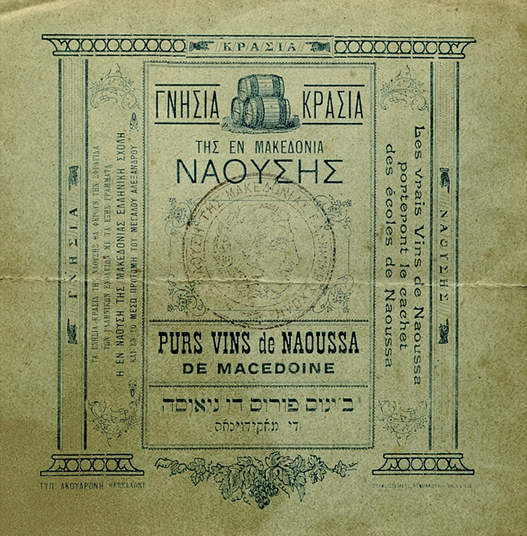 Old wine badge of Naoussa